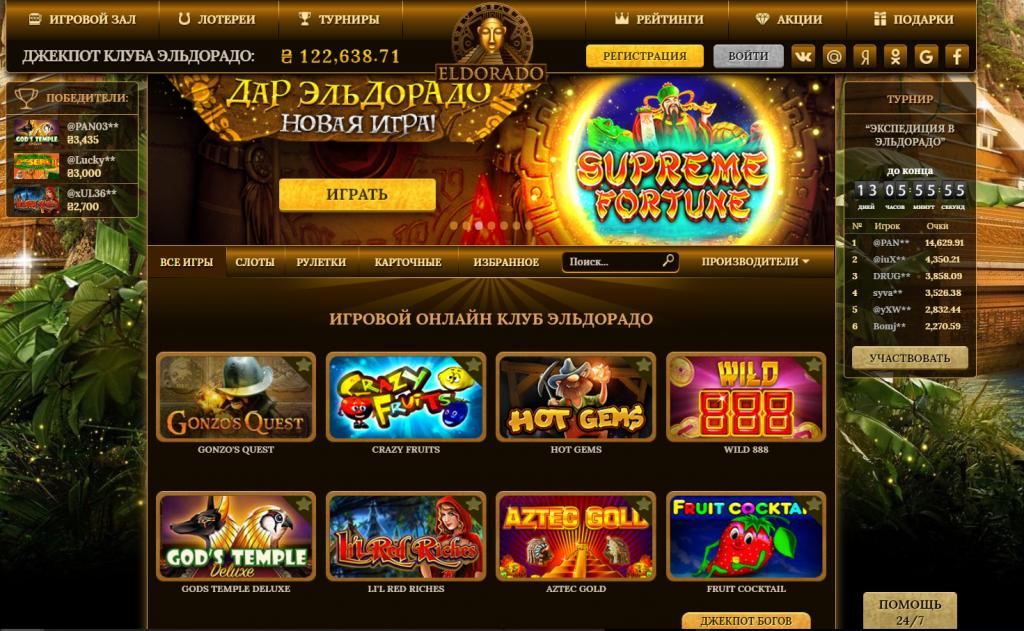 официальный сайт эльдорадо казино онлайн