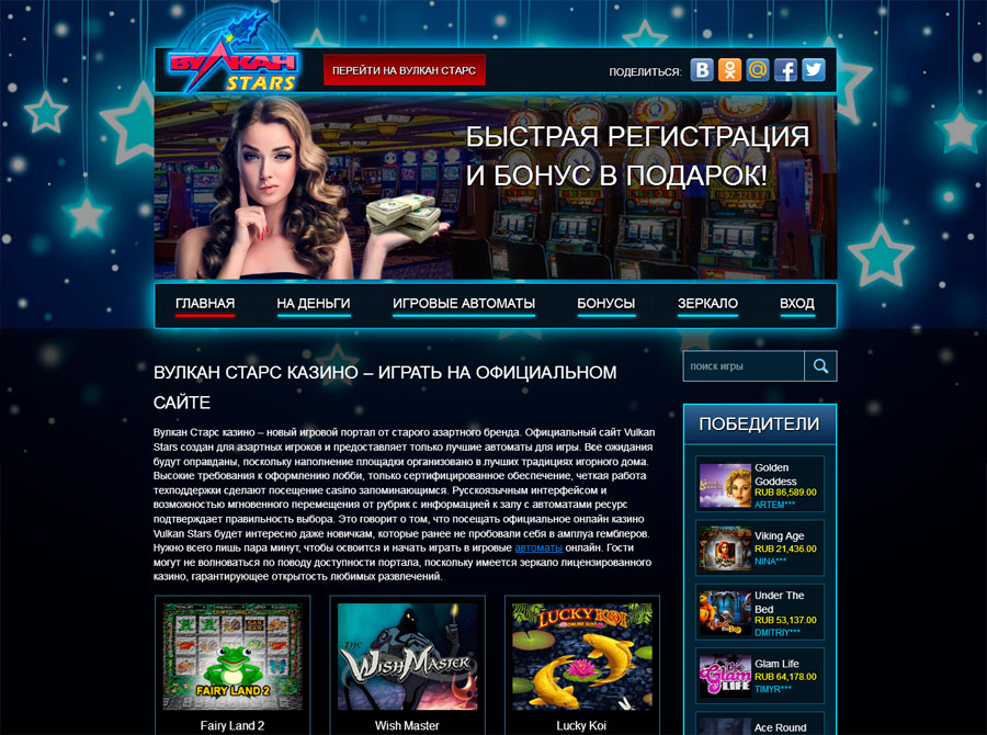 казино vulkan stars официальное зеркало