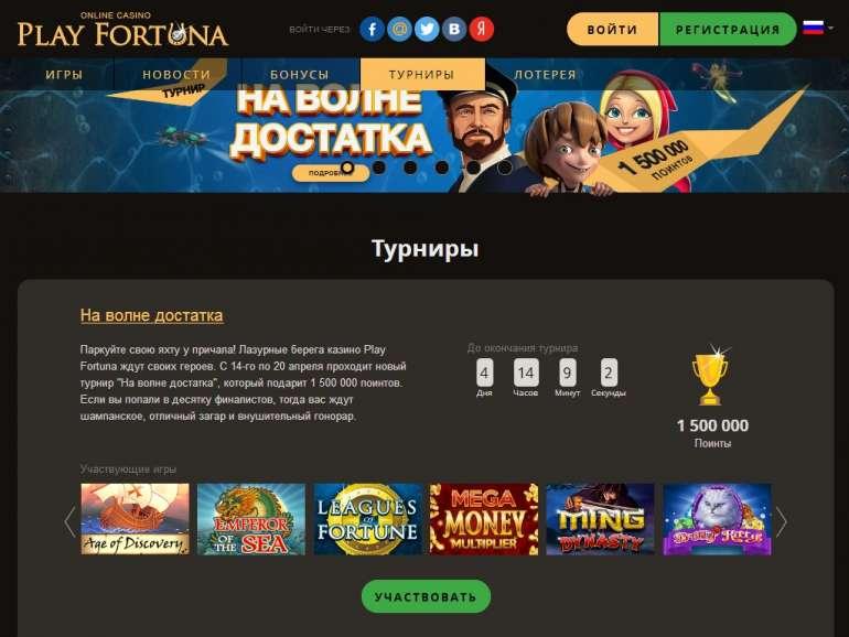 турниры в казино play fortuna
