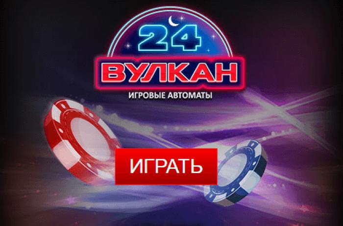 Казино 24 онлайн играть казино миллион