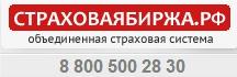 """Страховой ресурс """"Страховаябиржа.рф"""""""