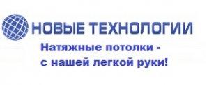 Компания «Новые технологии» - натяжные потолки в Новороссийске