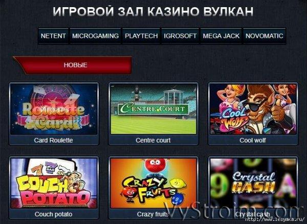 казино вулкан игровой зал