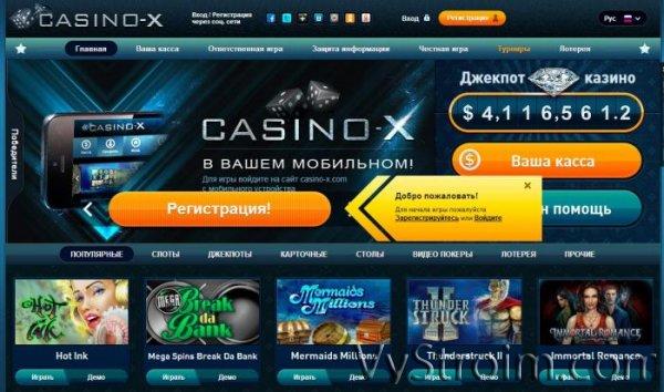 Интрукция по игре на игровых слот автоматах на азартном портале Xcasinoclub