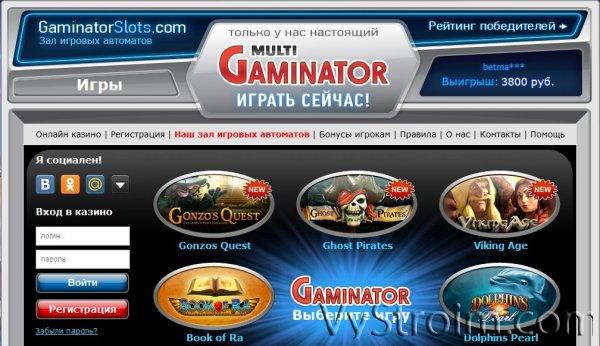 Играть в онлайн азартные игровые слот-автоматы в клубе Gaminator Slotsru