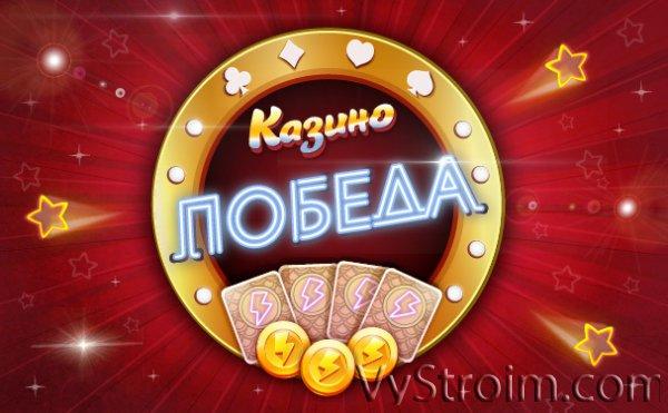 Вас ждут бесплатные игральные слоты на сайте онлайн казино Pobeda kazino