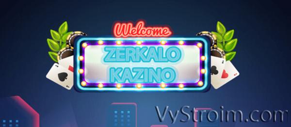 Зеркала онлайн казино - последние актуальные сайты зеркала - Casinonadengi. ...