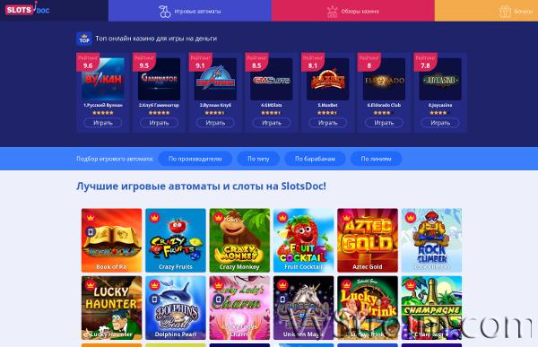 Сыграйте в онлайн азартные игровые слот аппараты на азартном портале Слотс- ...