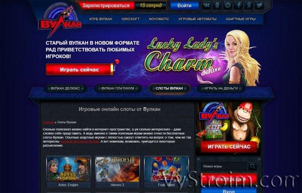 Играть в онлайн азартные игровые аппараты в интернет казино Igrat Vulcan