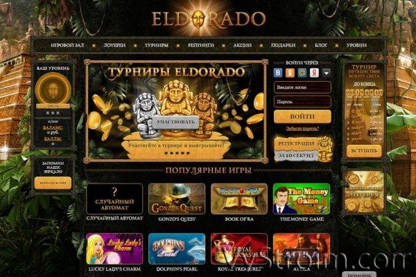 Золотой стандарт качества Эльдорадо!