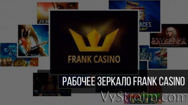Сайт Франк Казино: вход на официальное зеркало Frank Ca ...