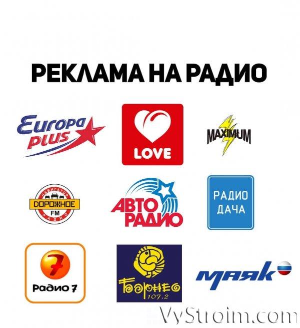 Плюсы рекламы на радио