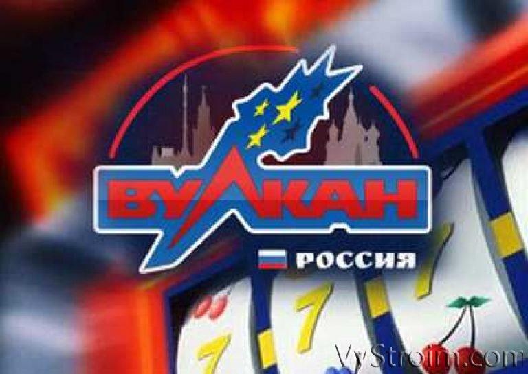 россия казино онлайн вулкан